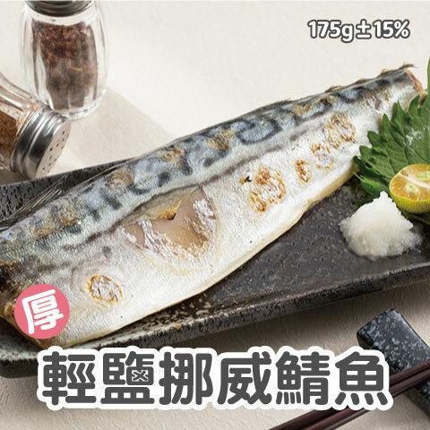 鯖魚.jpg