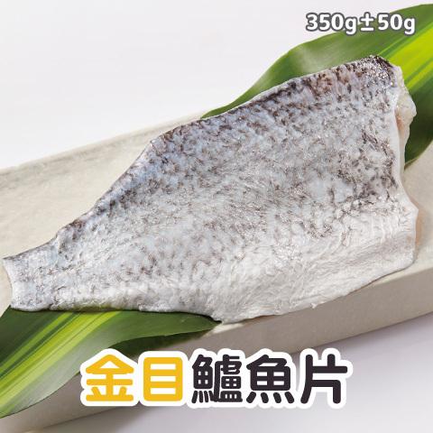 金目鱸魚.jpg