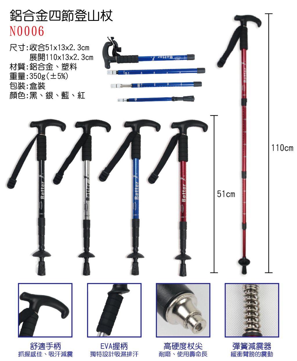 N0003 鋁合金登山杖_單圖_無-01.jpg