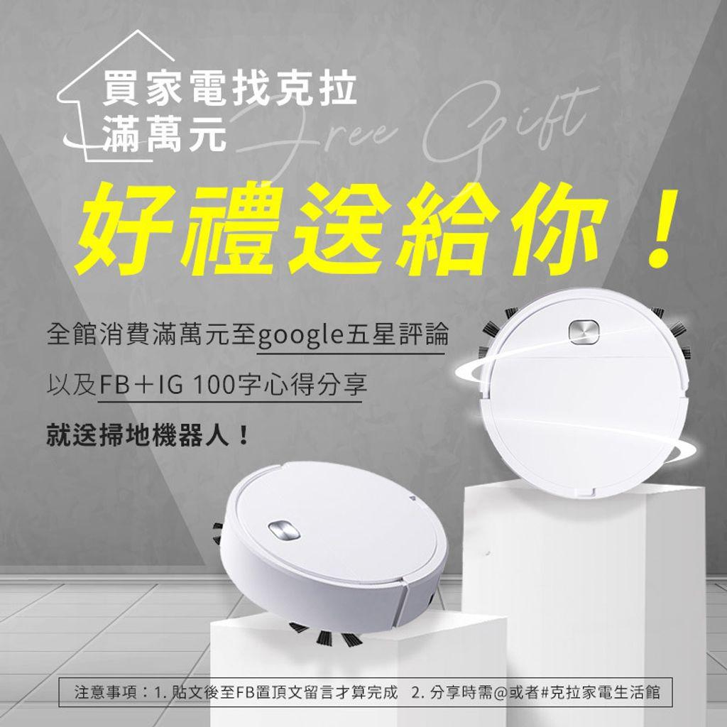 滿萬元送掃地機器人-800x800.jpeg