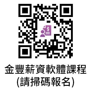 金豐薪資軟體課程(二維碼).png