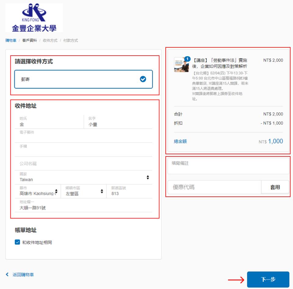 購買課程4.jpg