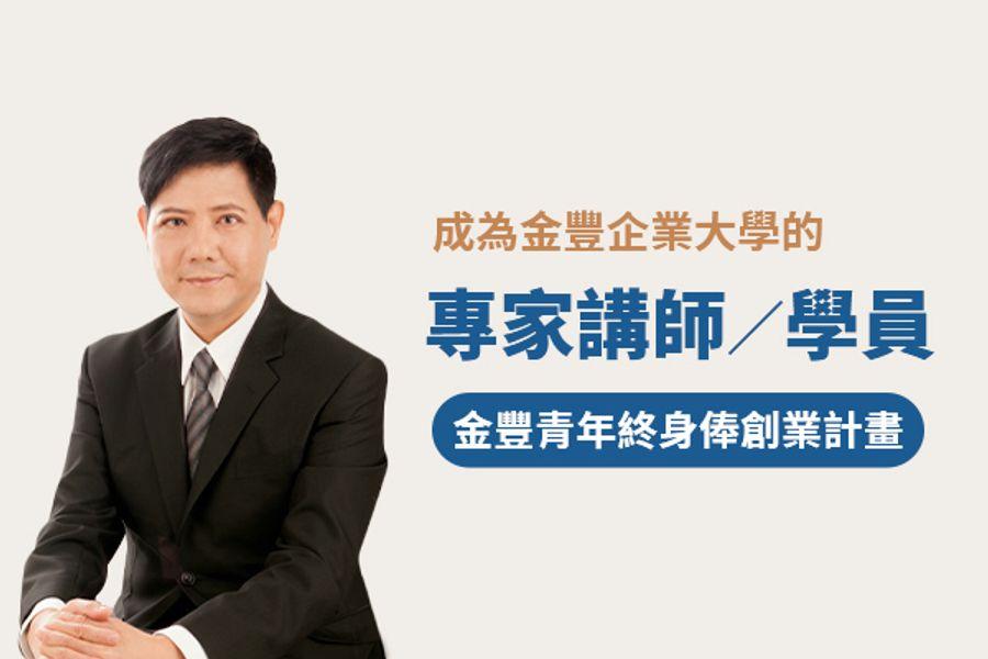 金豐企業大學  