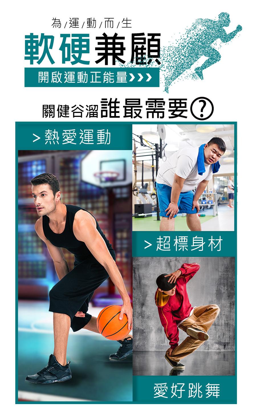 不論是運動或是關節受損都要食用uniqman葡萄糖胺,鞏固關節行動力,行動更靈活