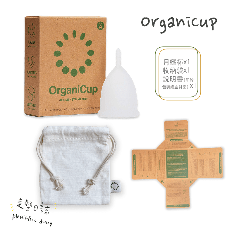 Organicup A Packaging.png