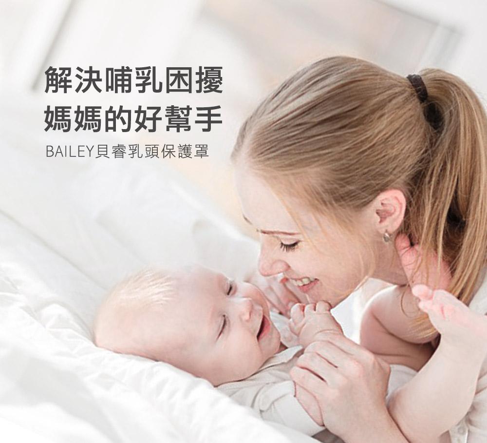 BAILEY乳頭保護罩