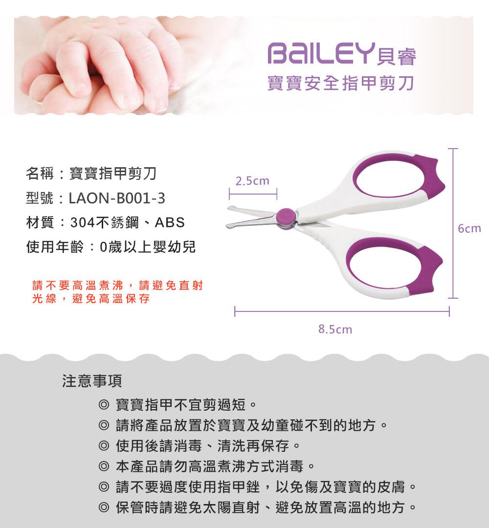 嬰兒專用 BAILEY寶寶指甲剪