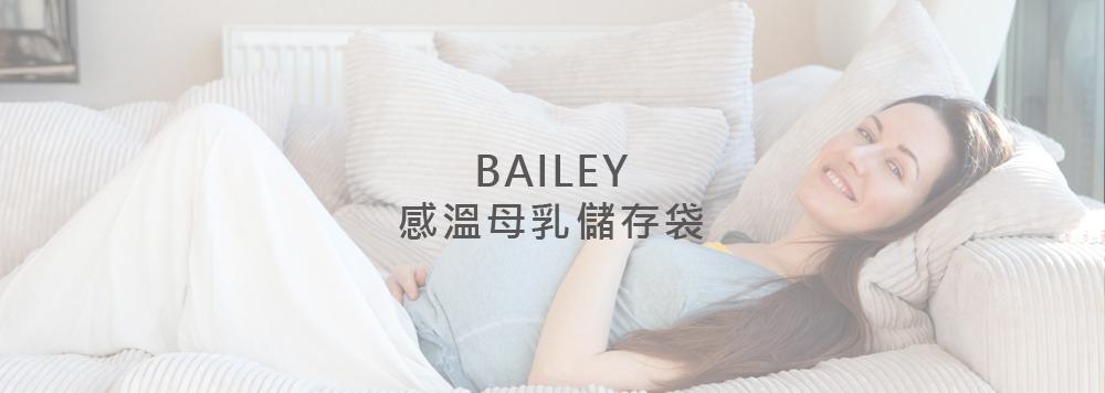 BAILEY感溫母乳儲存袋