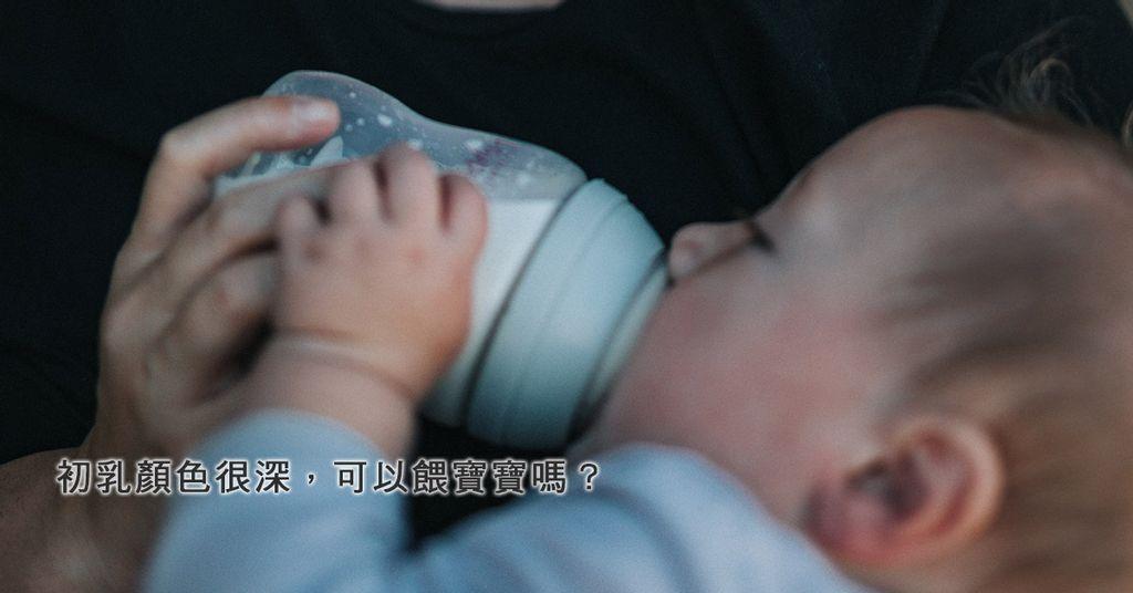 母乳初乳的顏色很深,寶寶可以喝嗎?