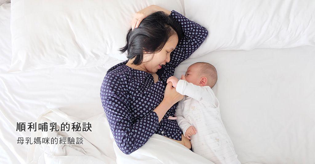 新手媽咪必讀|順利哺乳的秘訣