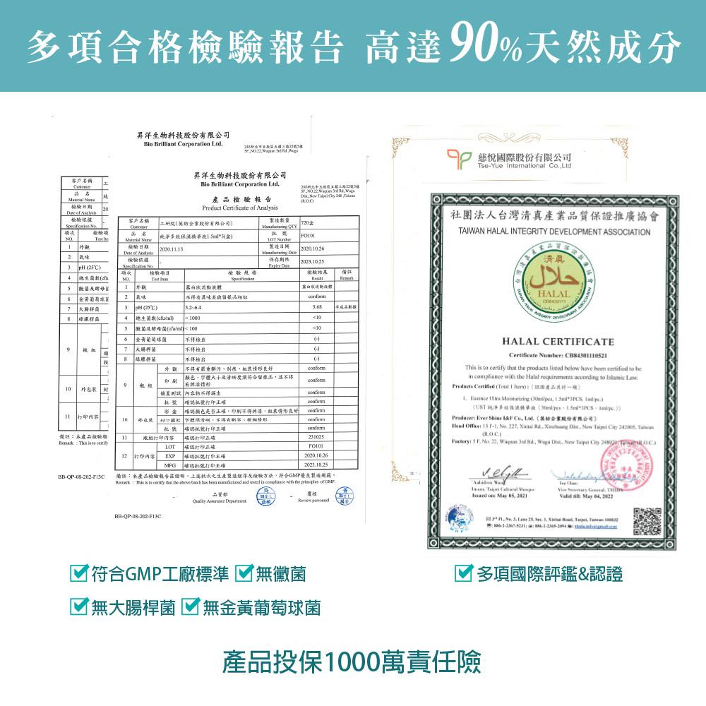 ust-精華液-new品推-2021-0812-A14.jpg