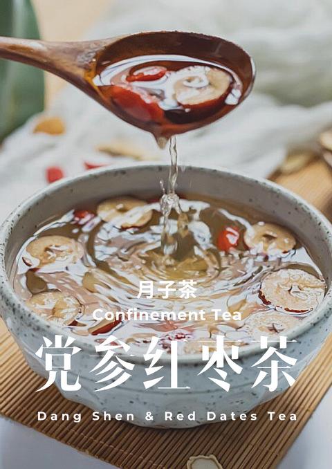 党参红枣茶.png