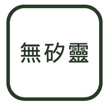 burges-APOLLŌ經典洗髮精-安心認證-1.png