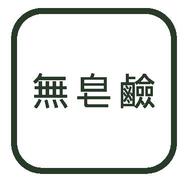burges-APOLLŌ經典洗髮精-安心認證-2.png