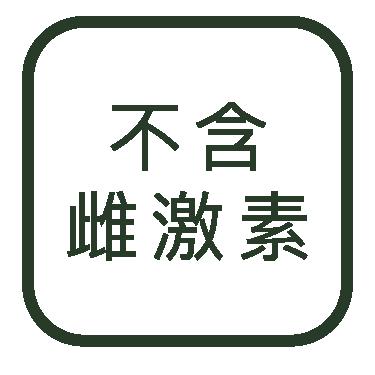 burges-APOLLŌ經典洗髮精-安心認證-5.png