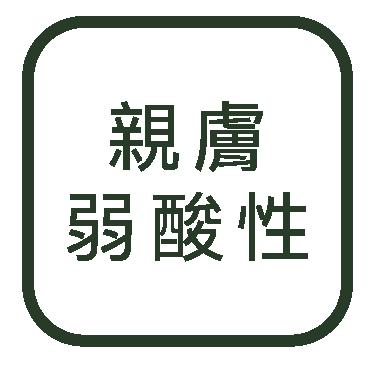 burges-APOLLŌ經典洗髮精-安心認證-6.png
