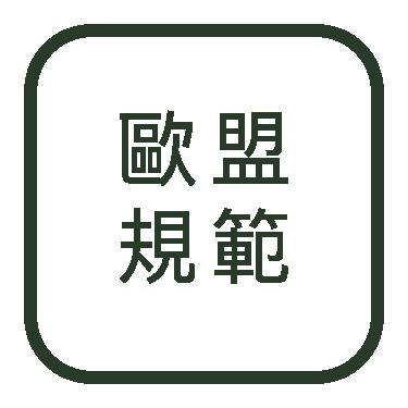 burges-APOLLŌ經典洗髮精-安心認證-8.png