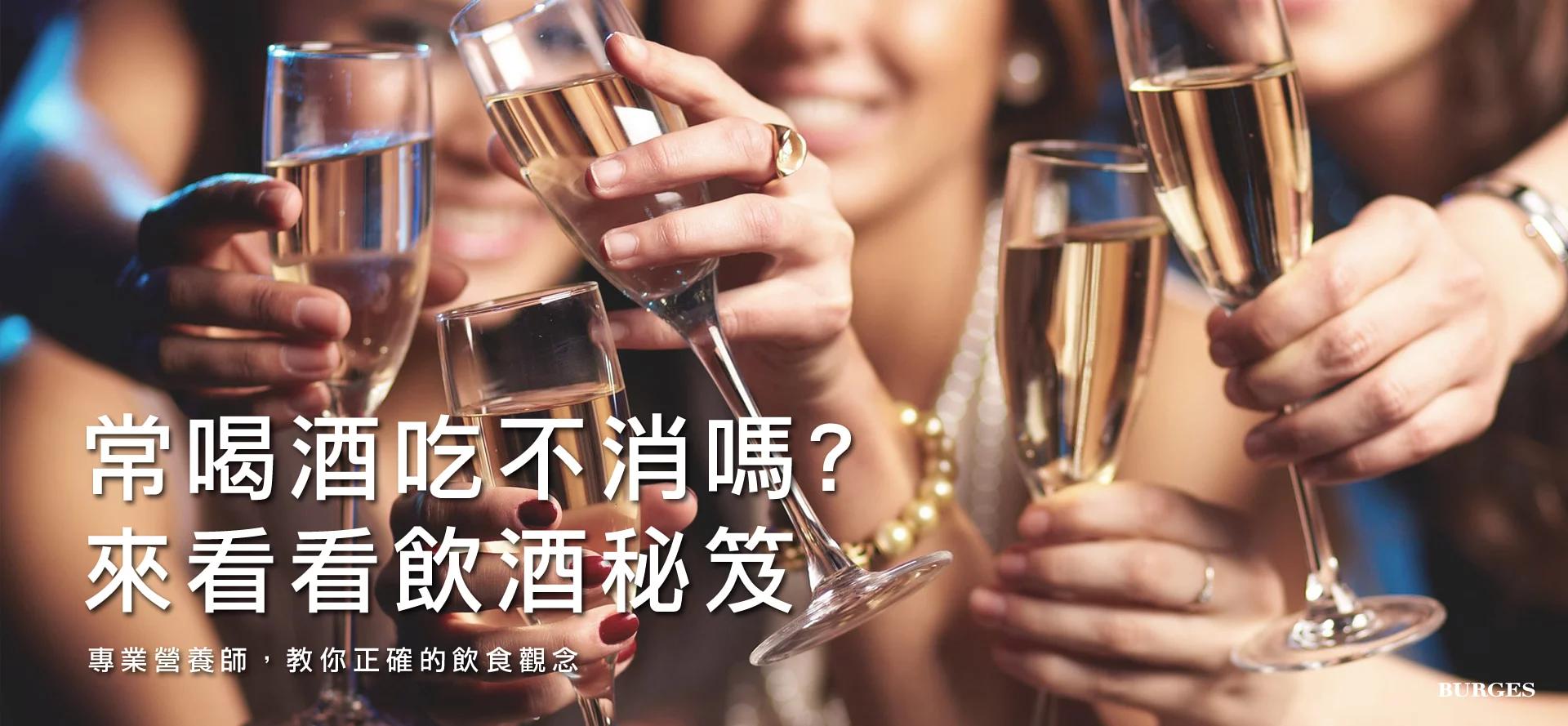 burges-blog-男士飲食調理-常喝酒吃不消嗎?來看看飲酒秘笈