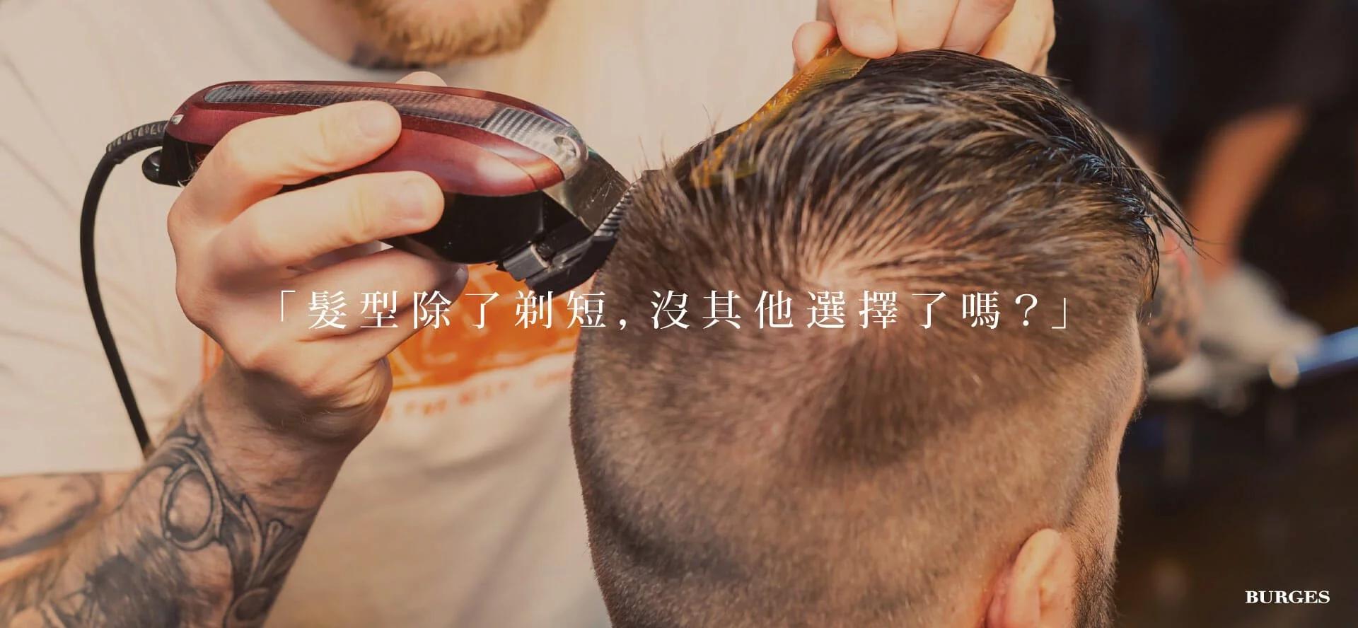 burges-blog-男士髮型指南-男士髮型除了剃短;沒其他選擇了嗎?