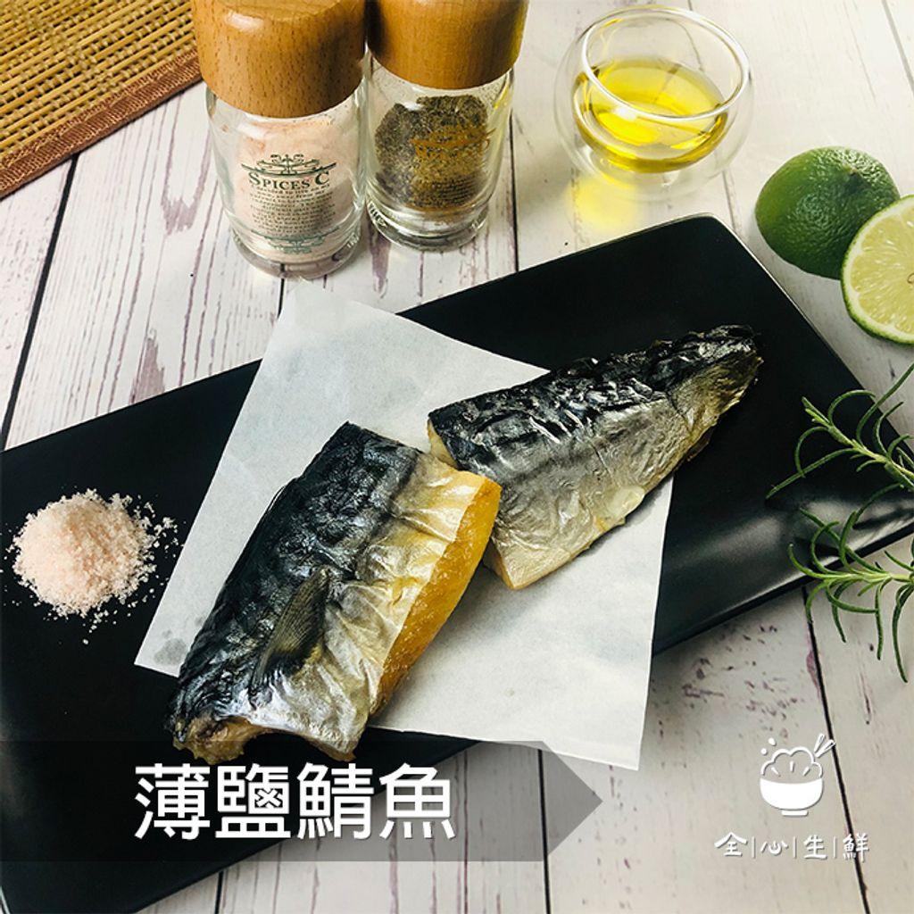 薄鹽鯖魚_01.jpg