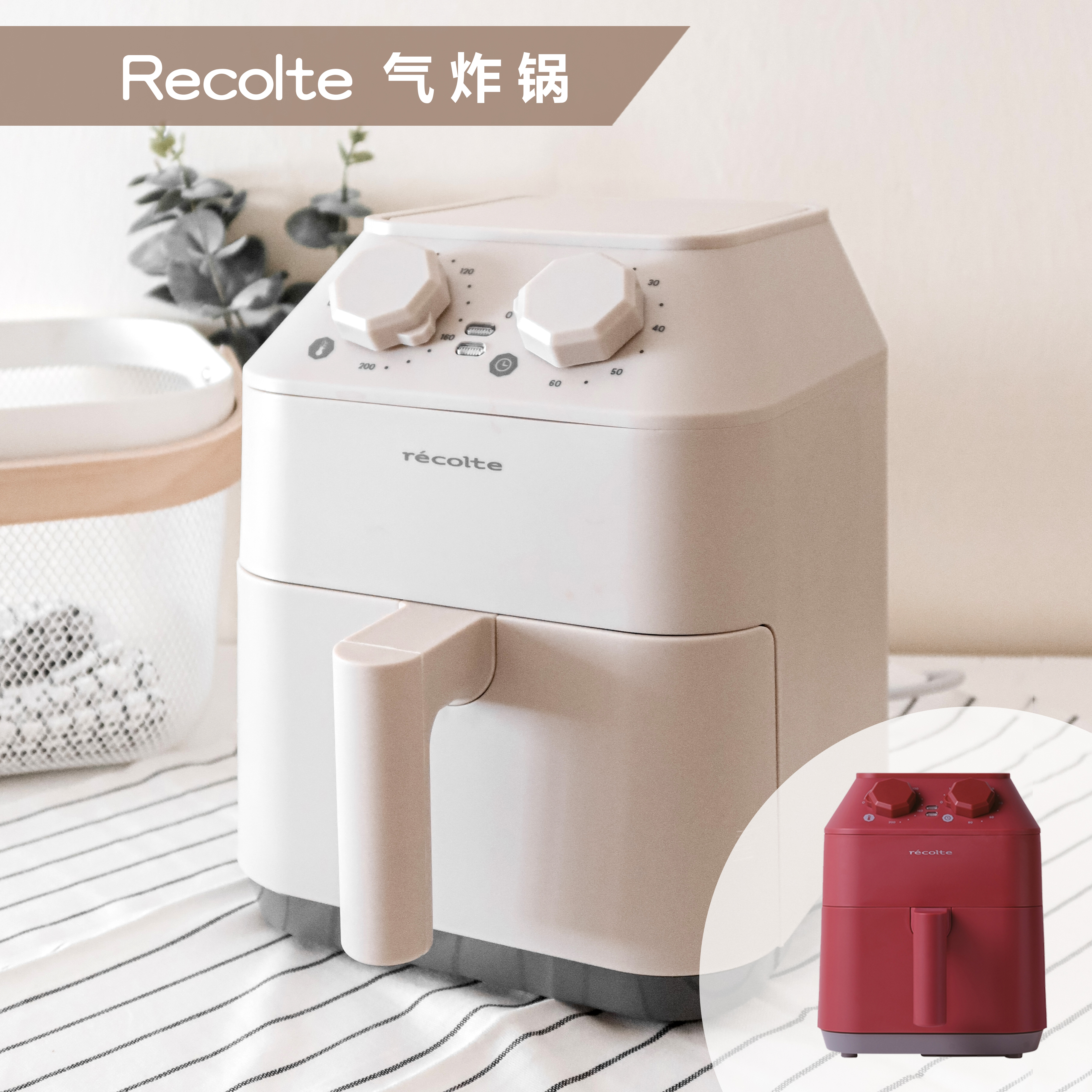 recolte air oven cover.jpg