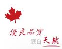 加拿大優良品質 源自天然