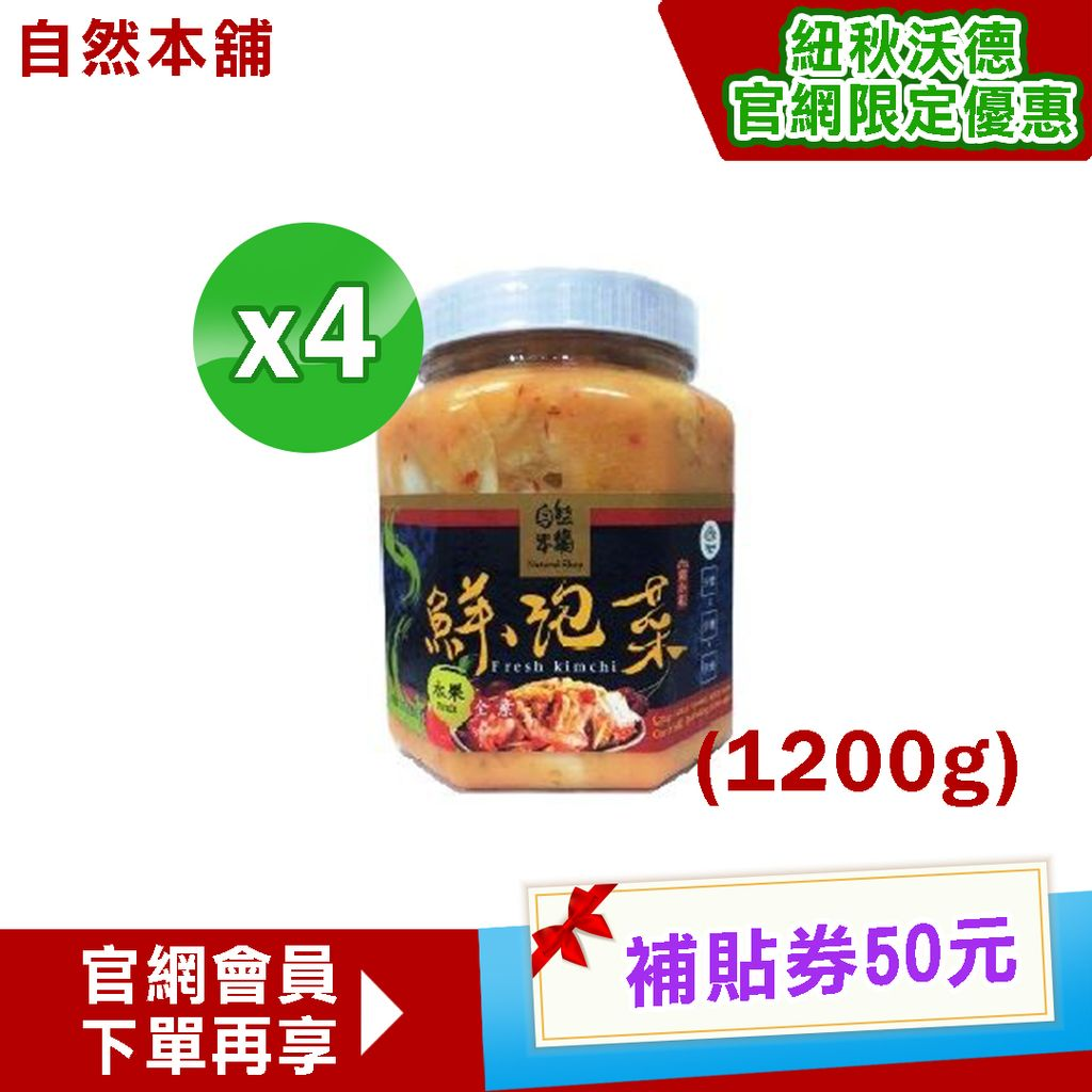 鮮泡菜水果素食-家庭罐1200g(4入).jpg