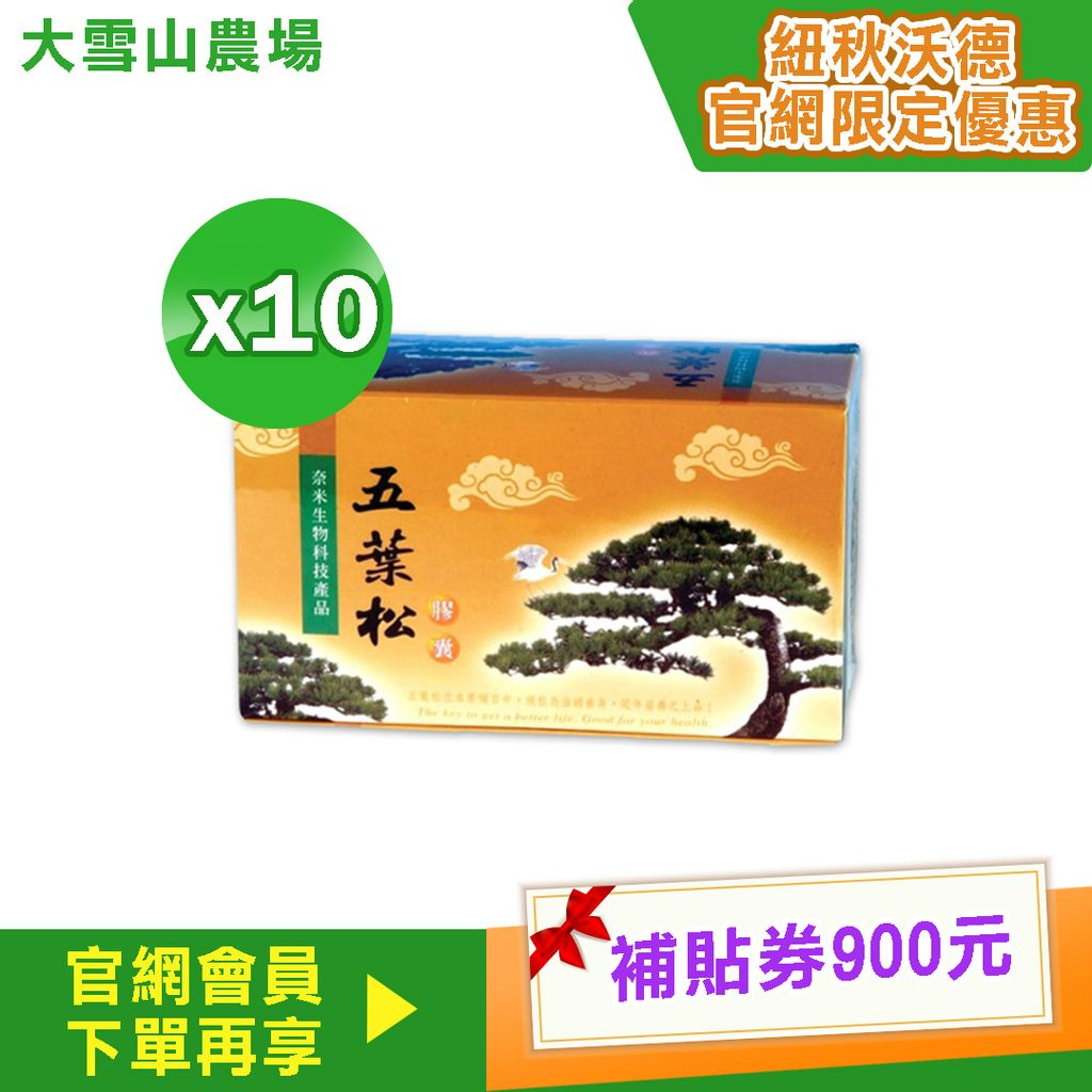 42. 五葉松膠囊 (10入).jpg