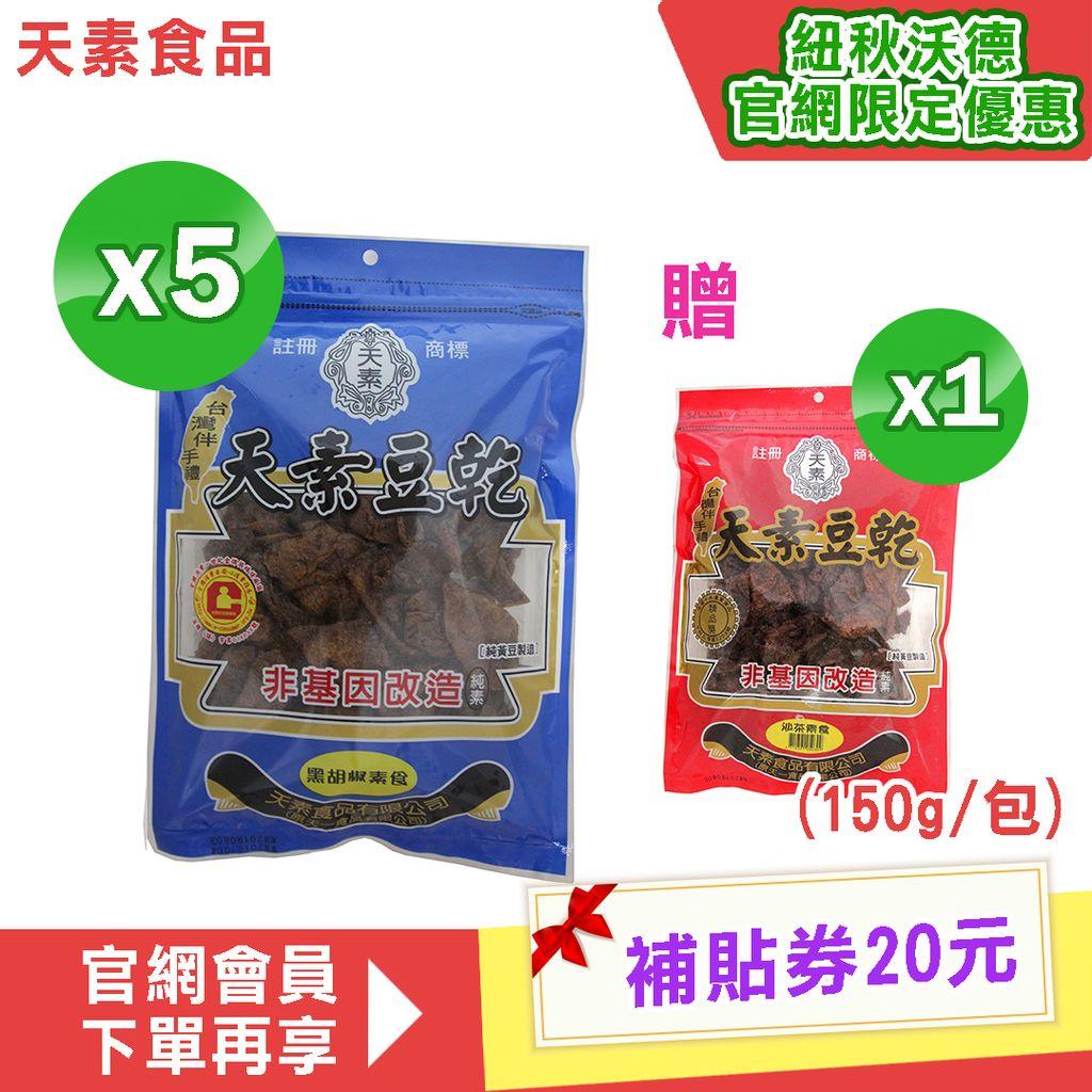 5. 黑胡椒豆乾 (5入).jpg