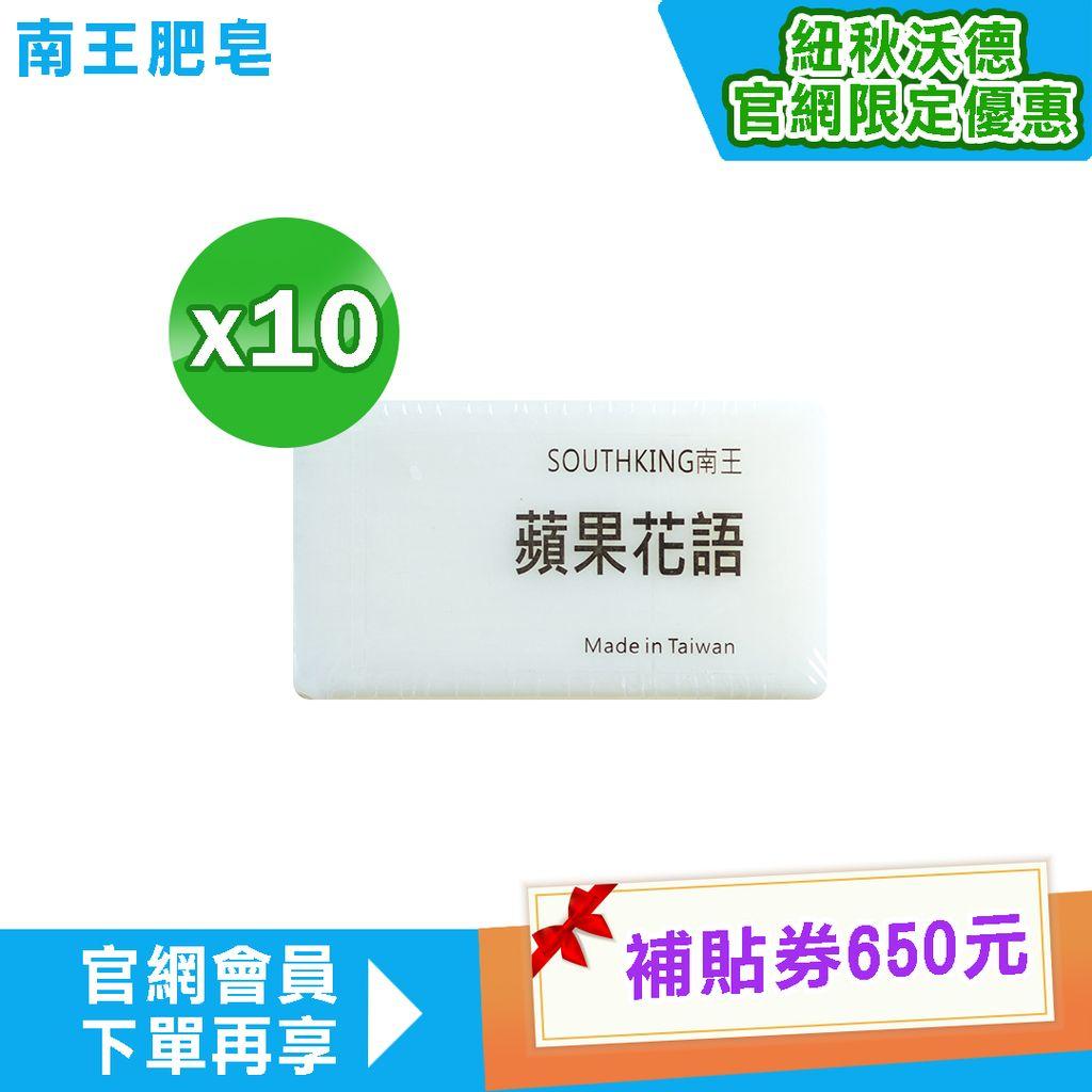 6. 蘋果花語皂 (10入).jpg