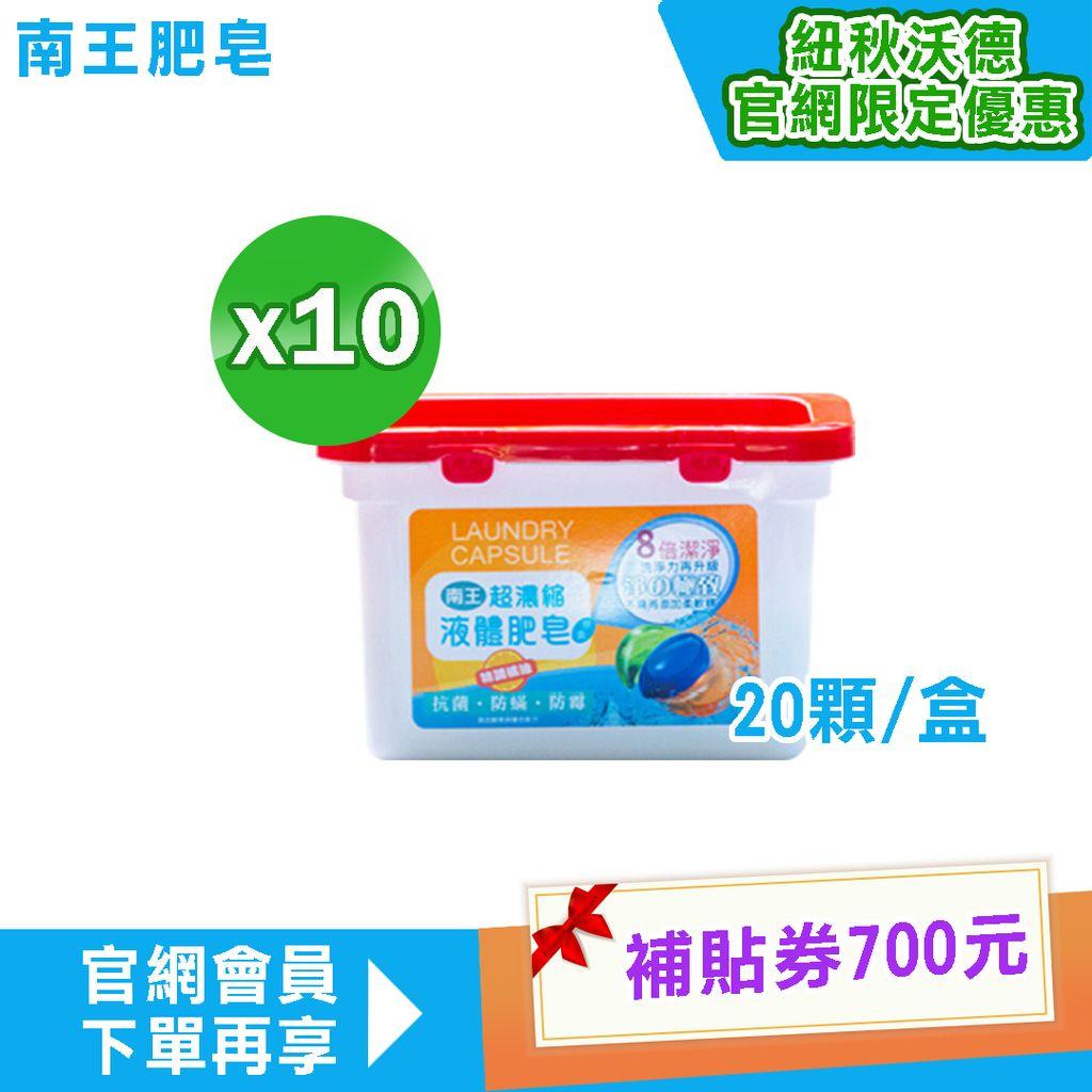 10. 橘油洗衣膠囊 盒裝 (10入).jpg