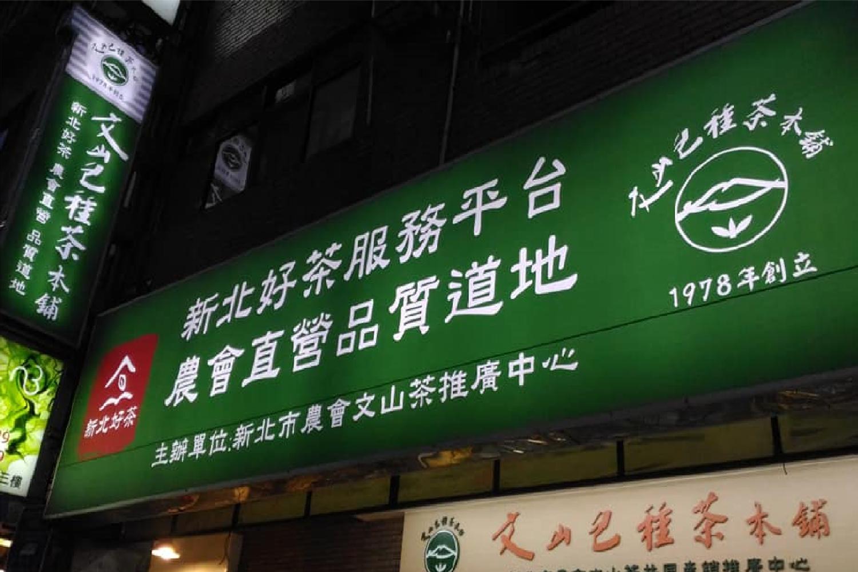 新北市農會文山茶推廣中心歡迎您來喝茶! | 網站架設中-僅供參考 Coming Soon