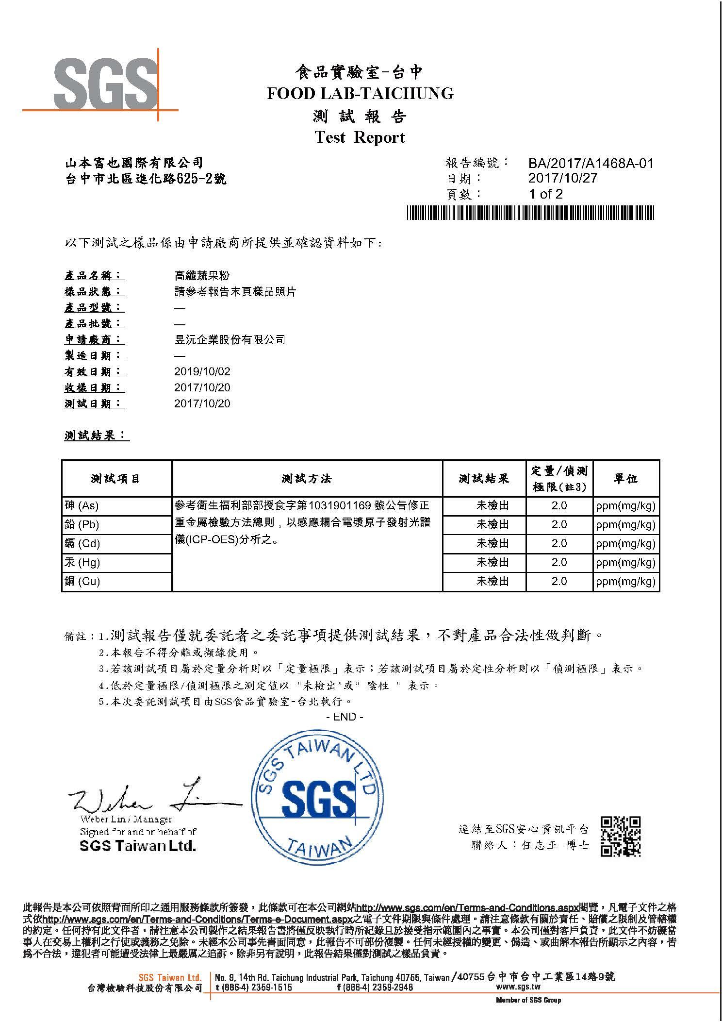 山本富也-高纖蔬果粉(重金屬5項)檢驗報告1061019_頁面_1.jpg
