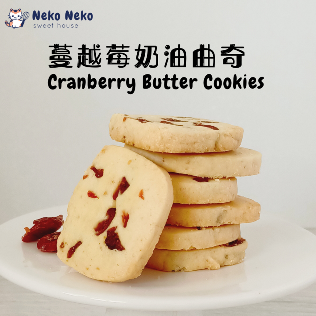 Copy of Copy of Cranberry Butter Cookies-2.png