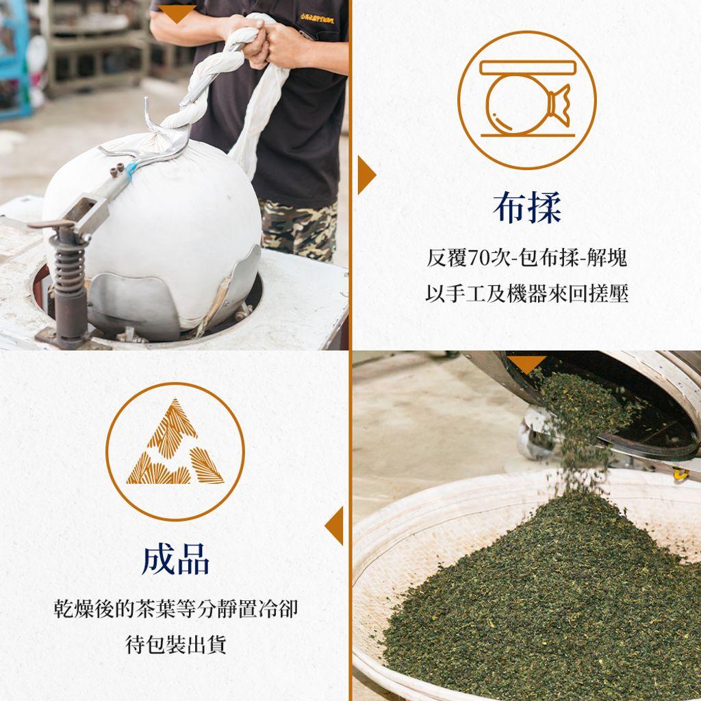 松山茗茶-阿里山金萱茶_06.jpg