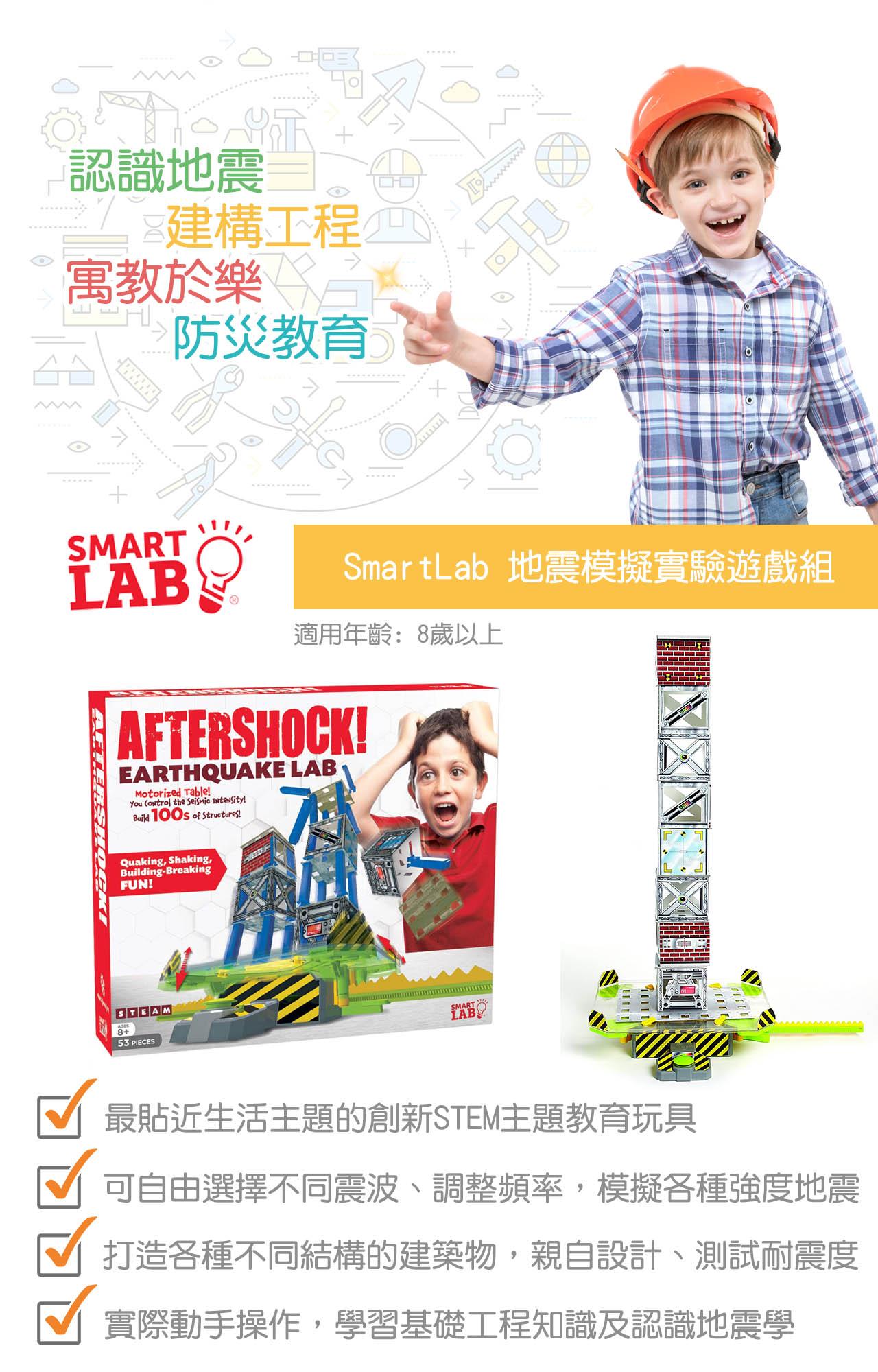 SmartLab地震模擬遊戲組.jpg