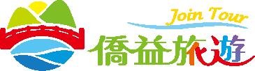 僑益旅行社