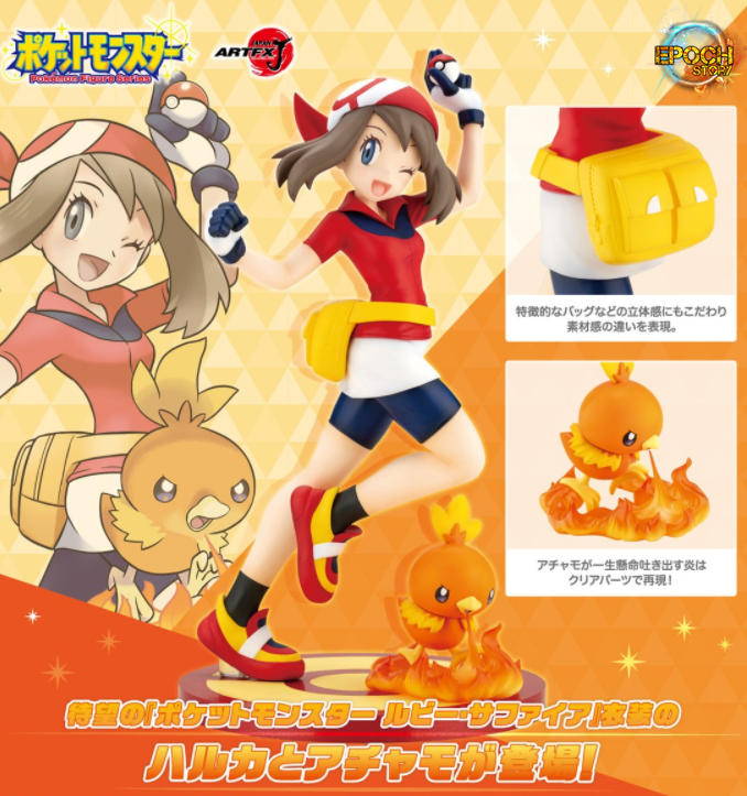Pokémon May with Torchic ARTFX J STATUE.PNG