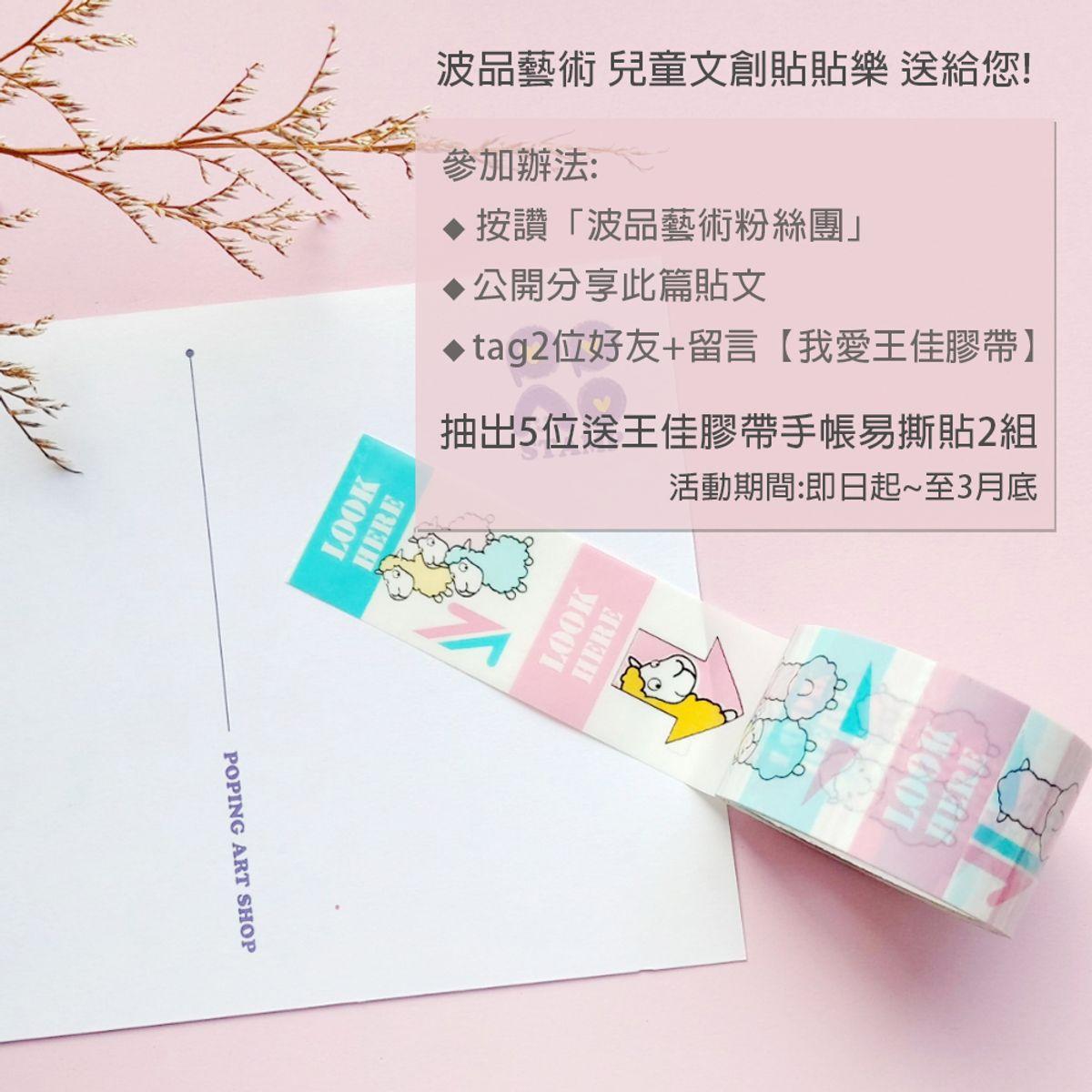 波品藝術X王佳膠帶兒童文創禮物 送給您!