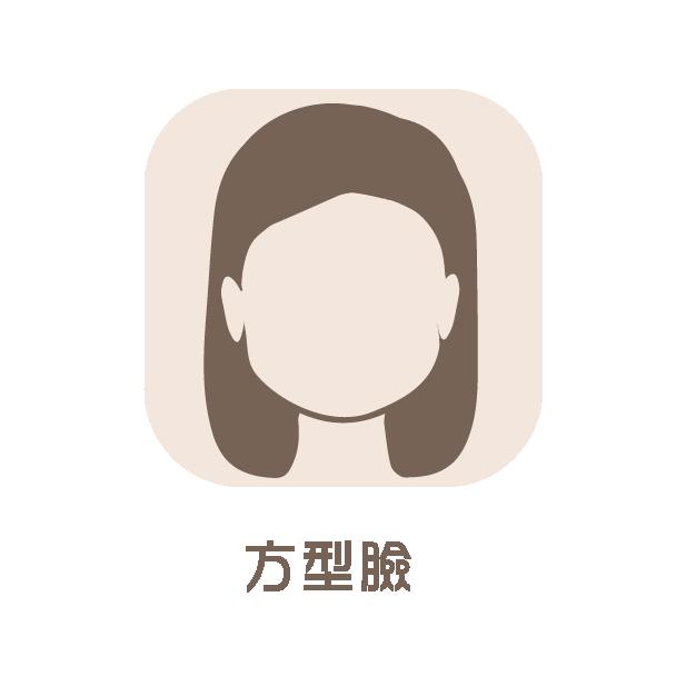 方型臉_工作區域 1.png