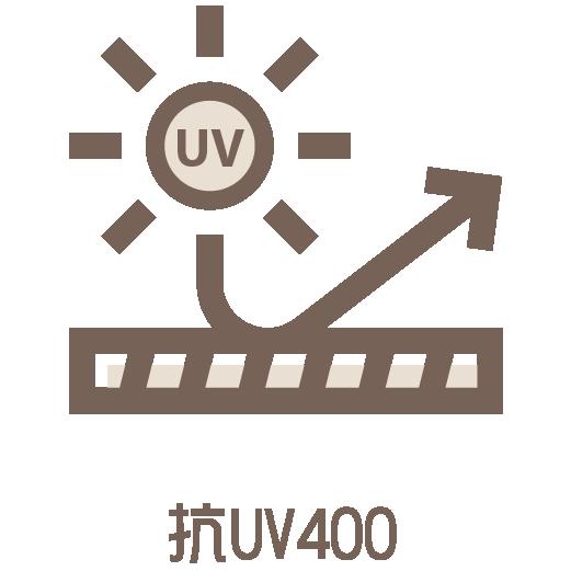 抗UV400.png