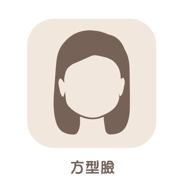 方型臉_0.png