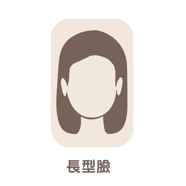 長型臉_0.png