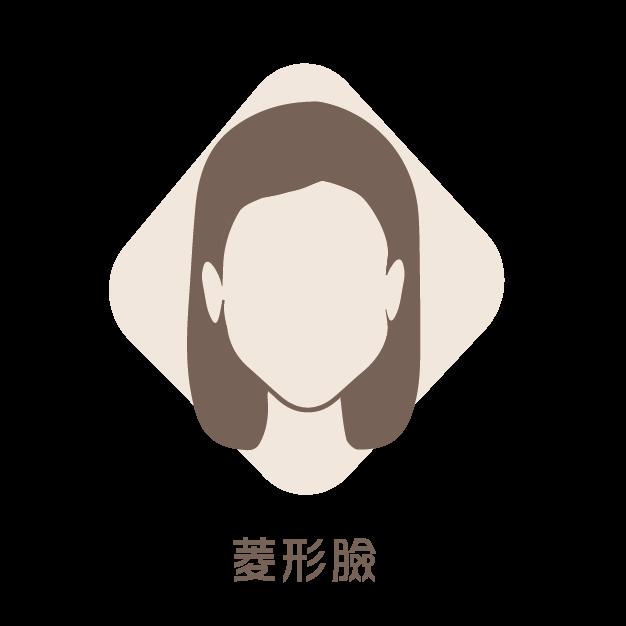 菱形臉_0.png