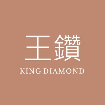 王鑽 King Diamond - 澳門頂級鑽戒品牌
