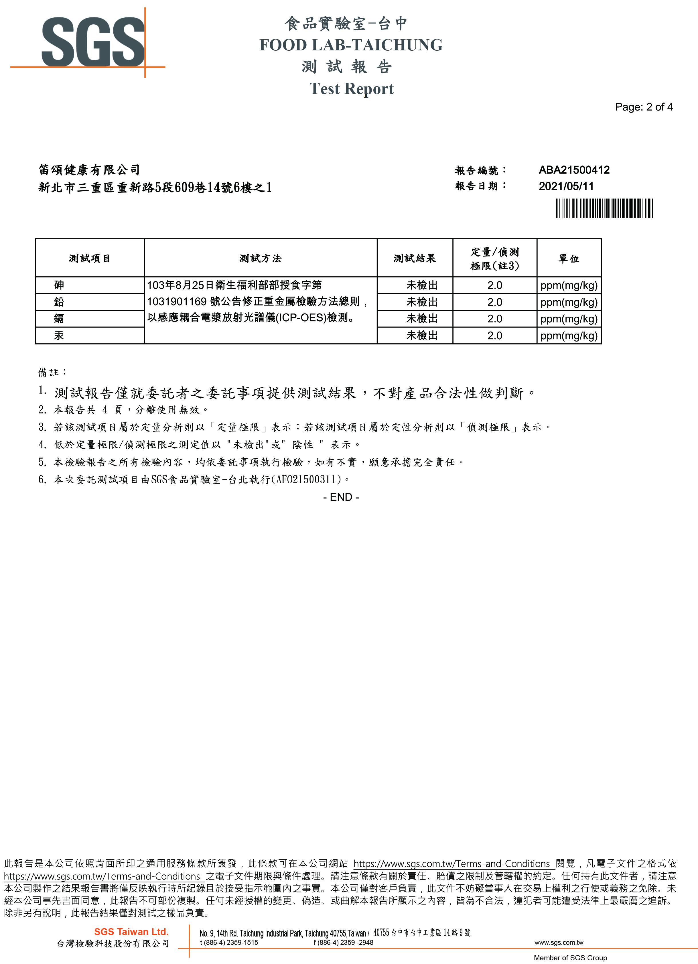 SGS笛頌金盞花葉黃素-重金屬-2.jpg