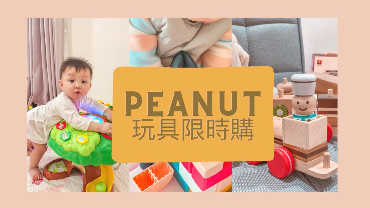 0~3歲寶寶必買玩具!!Peanut童裝 首次開團玩具團購