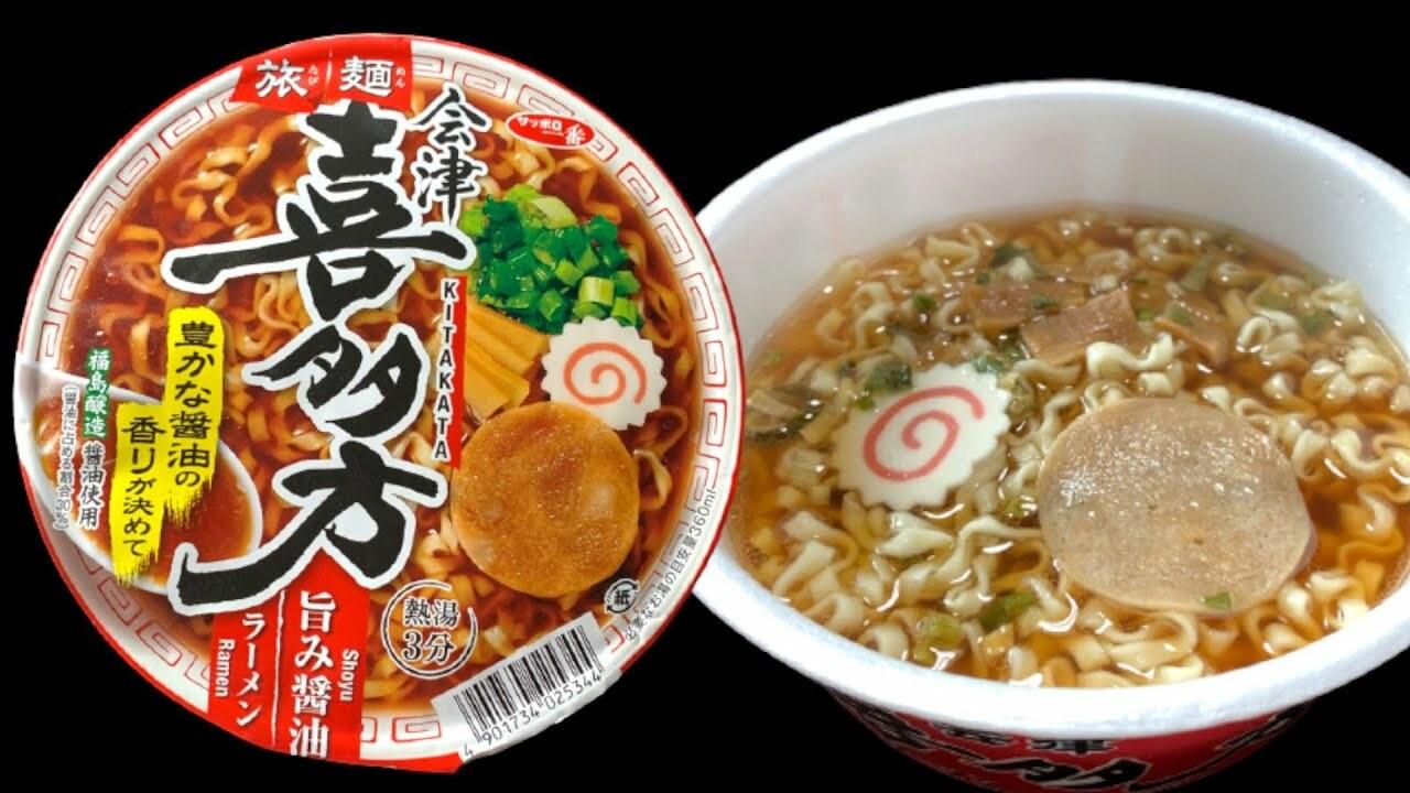 4901734025344-1 SANYO Aidu Kitakata Gyokai Shoyu Ramen 86g.jpg