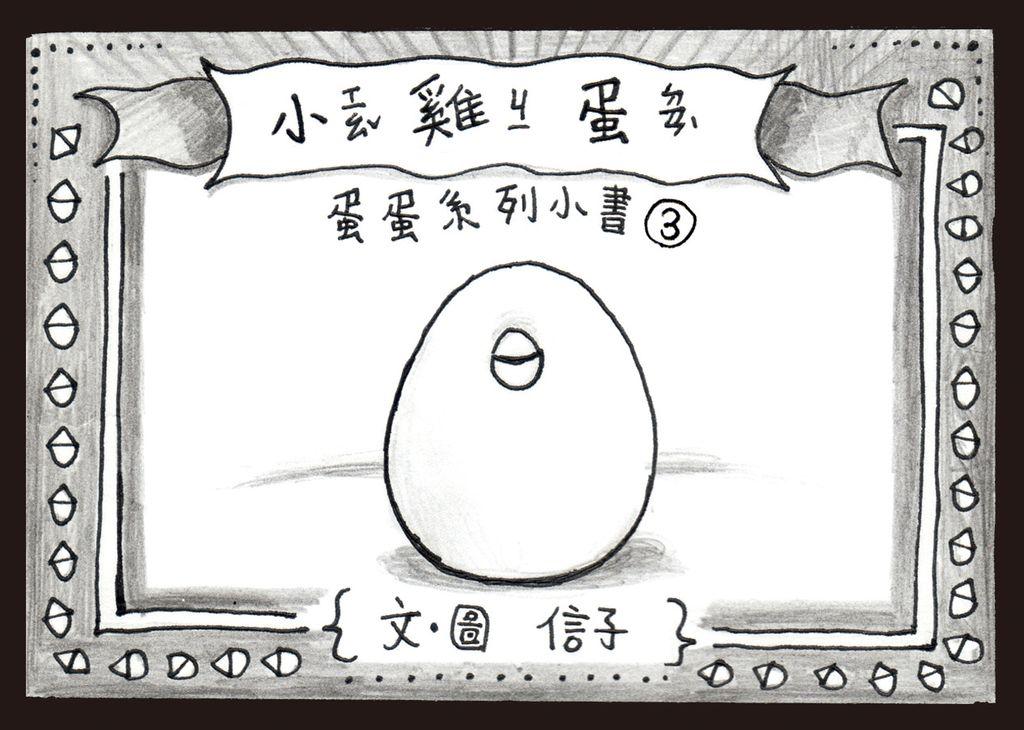 0小雞蛋封面.jpg