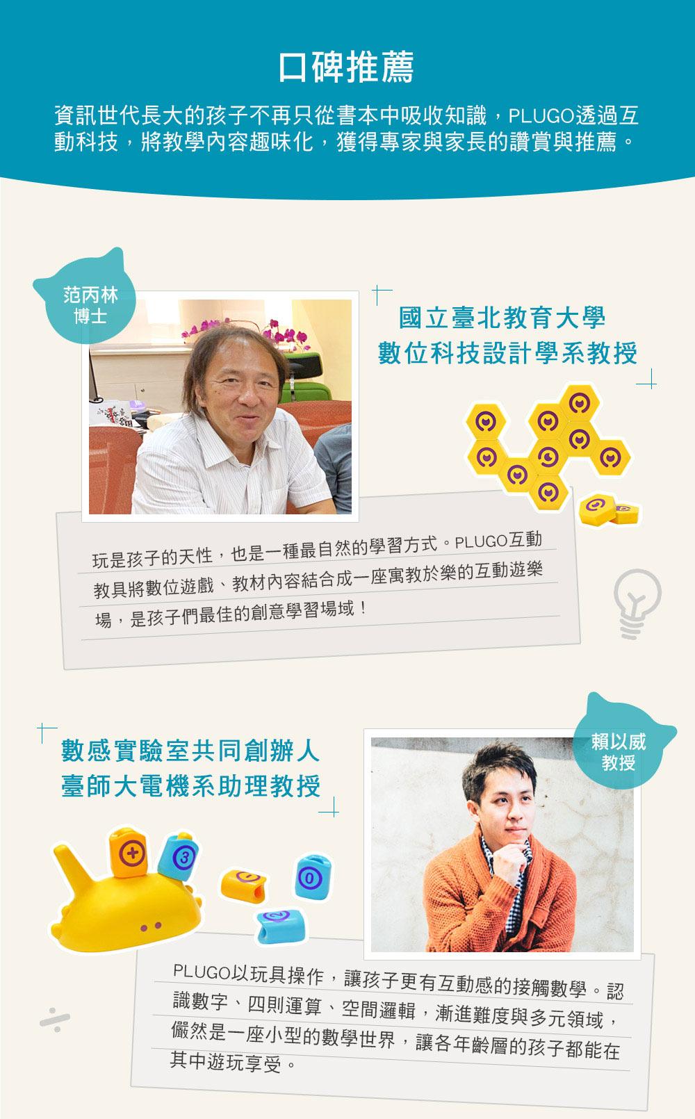 Plugo 互動式益智教具組 教育專家及部落客推薦